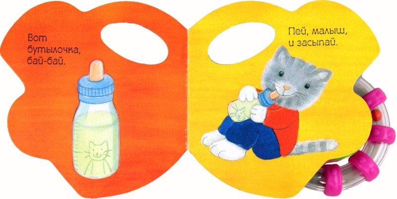 Иллюстрация 1 из 15 для Крошки-погремушки. Баю-бай, котенок! - Татьяна Пряникова | Лабиринт - книги. Источник: Лабиринт