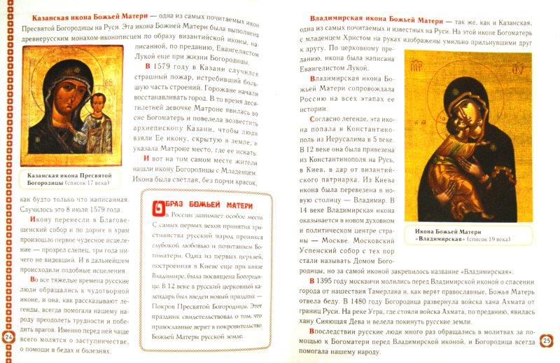 Иллюстрация 1 из 27 для Основы православия для начальной школы - Елена Елецкая | Лабиринт - книги. Источник: Лабиринт