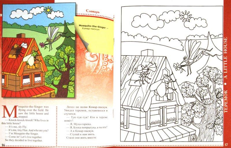 Иллюстрация 1 из 12 для Сказки-раскраски на английском языке. Репка. Теремок - Юлия Кириллова | Лабиринт - книги. Источник: Лабиринт