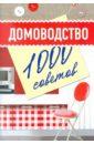 Фото - Домоводство: 1000 советов 600 практ советов домоводство
