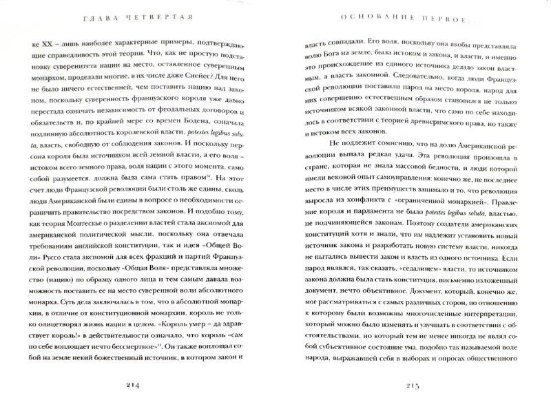 Иллюстрация 1 из 10 для О революции - Ханна Арендт | Лабиринт - книги. Источник: Лабиринт
