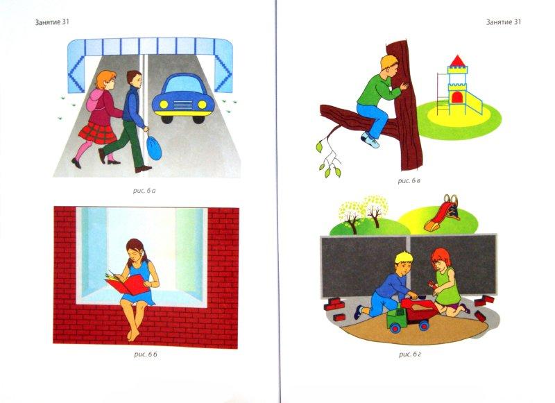 Иллюстрация 1 из 7 для Развитие коммуникативных способностей и социализация детей старшего дошкольного возраста - Коноваленко, Кременецкая   Лабиринт - книги. Источник: Лабиринт
