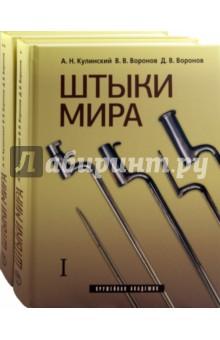 Штыки мира. В 2-х томах шанс для неудачников в 2 х томах