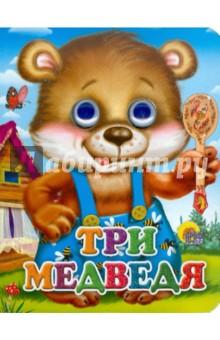 """Глазки-мини. Три медведя """"Мишка в синих штанах"""""""