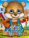Глазки-мини. Три медведя