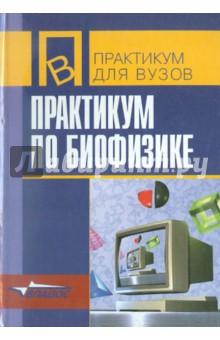 Практикум по биофизике. Учебное пособие для студентов