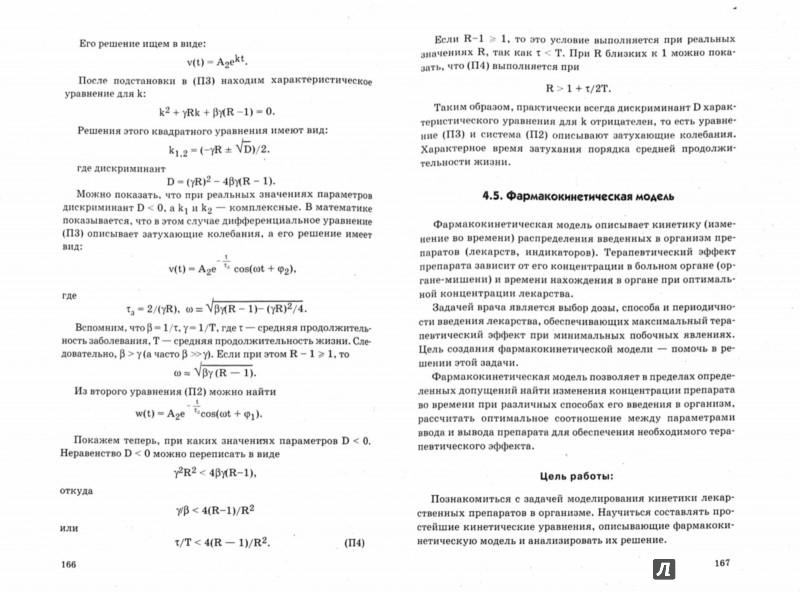 Иллюстрация 1 из 11 для Практикум по биофизике. Учебное пособие для студентов - Антонов, Черныш, Пасечник | Лабиринт - книги. Источник: Лабиринт