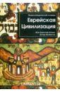Еврейская цивилизация. Энциклопедический словарь, Бенбасс Эстер,Аттиас Жан-Кристоф
