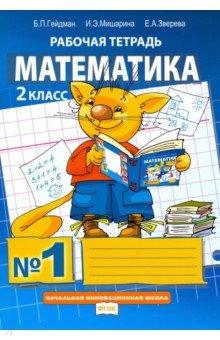 Математика. 2 класс. Рабочая тетрадь. В 4-х частях. ФГОС математика 6 класс рабочая тетрадь 1 фгос