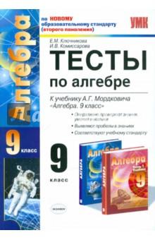 Тесты по алгебре. 9 класс. К учебнику А.Г. Мордковича Алгебра. 9 класс. ФГОС cd rom универ мультимедийное пособ по алгебре 7 кл к любому учебнику фгос
