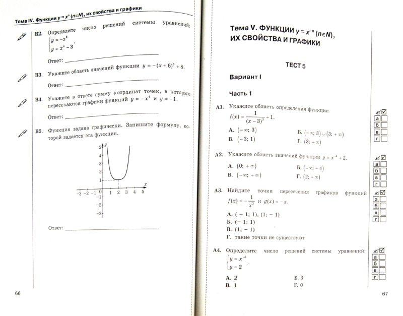 Тесты по алгебре 9 класс ключникова
