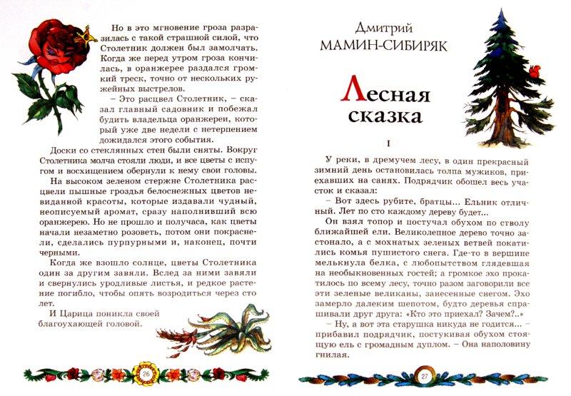 Иллюстрация 1 из 28 для Ботанические сказки - Лукашевич, Мамин-Сибиряк, Куприн, Андерсен, Федоров-Давыдов, Эвальд | Лабиринт - книги. Источник: Лабиринт