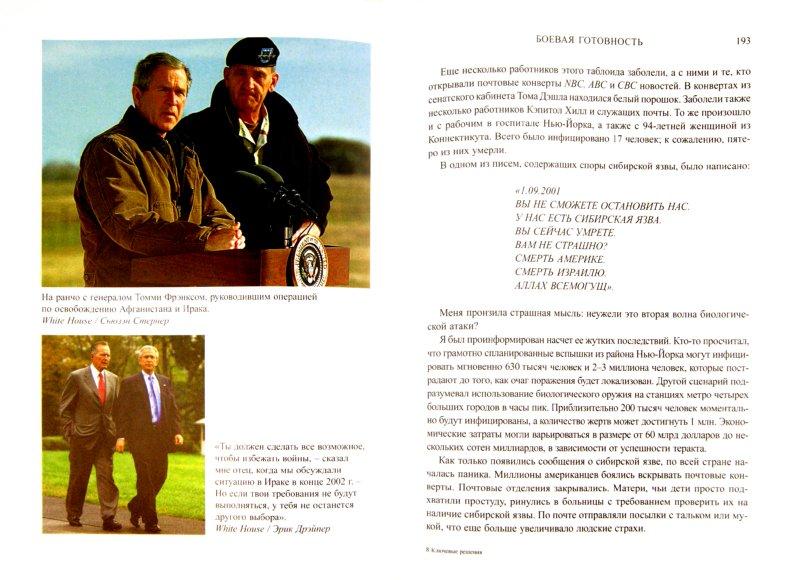 Иллюстрация 1 из 10 для Ключевые решения - Джордж Буш | Лабиринт - книги. Источник: Лабиринт
