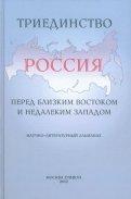 Триединство. Россия перед близким Востоком и недалеким Западом. Научно-литературный альманах
