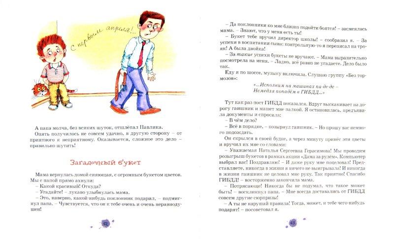 Иллюстрация 1 из 28 для Хорошо быть оптимистом! - Марина Дружинина   Лабиринт - книги. Источник: Лабиринт