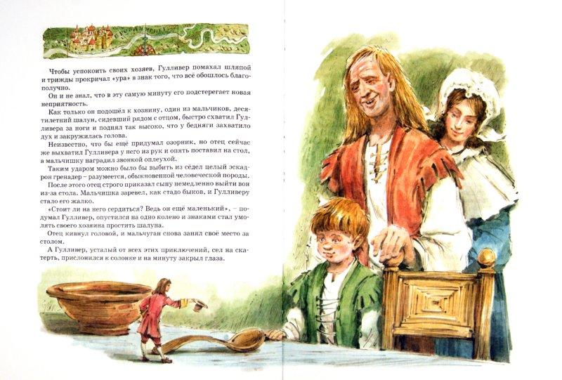 Иллюстрация 1 из 56 для Путешествия Гулливера - Джонатан Свифт | Лабиринт - книги. Источник: Лабиринт