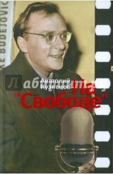 На Свободе. Беседы у микрофона 1972-1979 кузнецов и секретарское дело кузнецов