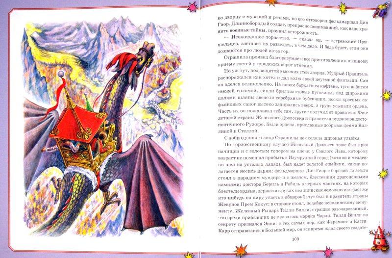 Иллюстрация 1 из 13 для Тайна заброшенного замка - Александр Волков   Лабиринт - книги. Источник: Лабиринт