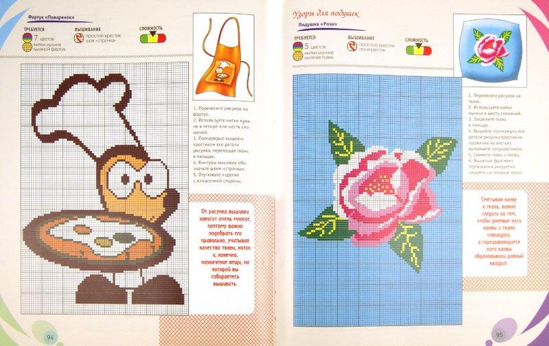 Иллюстрация 1 из 26 для Полный курс вышивки - Елена Бойко | Лабиринт - книги. Источник: Лабиринт