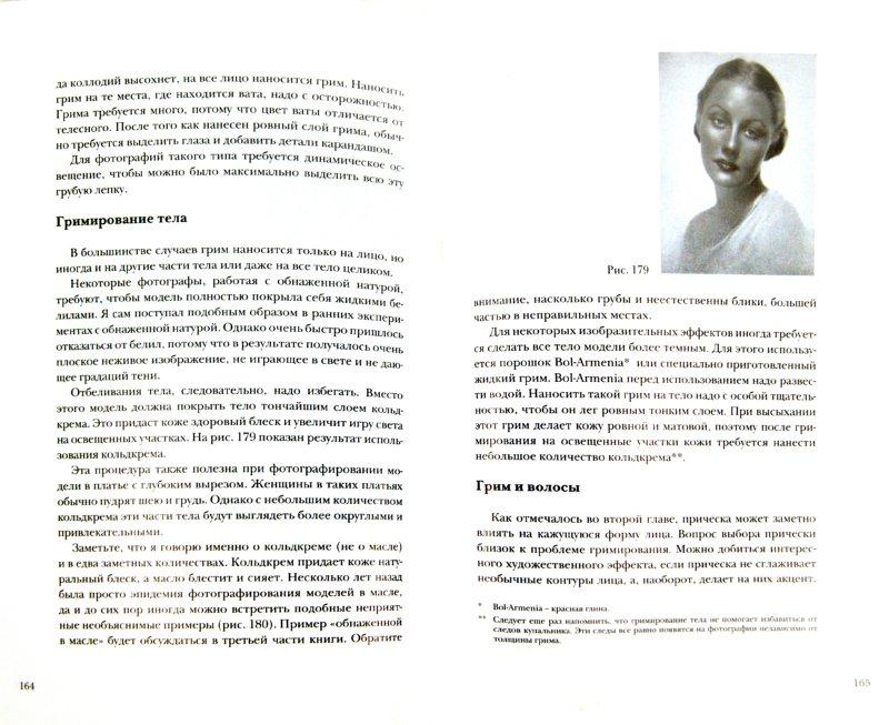 Иллюстрация 1 из 16 для Модель. Проблемы позирования. Учебное пособие по фотографии - Уильям Мортенсен | Лабиринт - книги. Источник: Лабиринт
