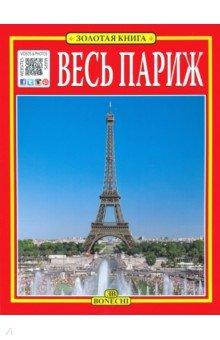 Весь Париж. Золотая книга