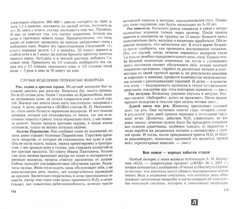 Иллюстрация 1 из 6 для Панацея от рака, инфаркта, СПИДа. Иммуностимуляция. Часть 2 - Тамара Свищева | Лабиринт - книги. Источник: Лабиринт