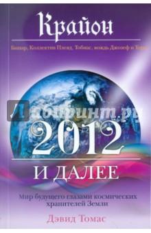 Крайон. 2012 и далее: Мир будущего глазами ...
