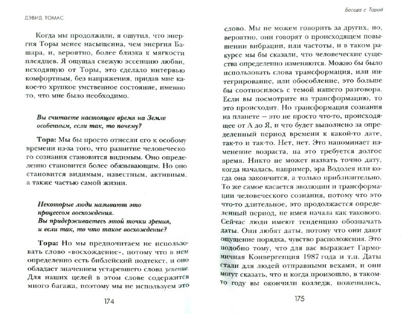 Иллюстрация 1 из 6 для Крайон. 2012 и далее: Мир будущего глазами.. - Мишель Хааб | Лабиринт - книги. Источник: Лабиринт
