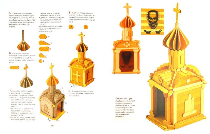 Иллюстрация 1 из 26 для Модели из палочек от мороженого - Анатолий Георгиев | Лабиринт - книги. Источник: Лабиринт