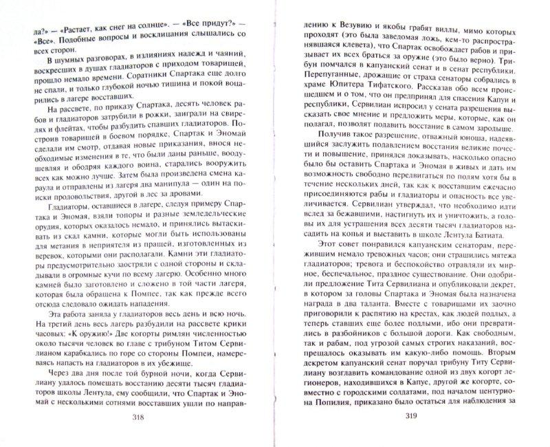 Иллюстрация 1 из 21 для Спартак - Рафаэлло Джованьоли | Лабиринт - книги. Источник: Лабиринт