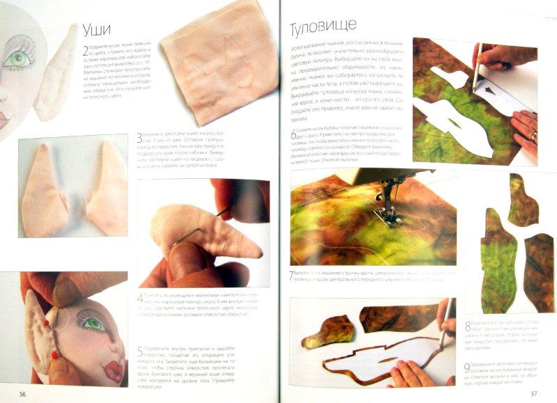 Иллюстрация 1 из 18 для Куклы своими руками. Модели из ткани - Джон Хоррокс   Лабиринт - книги. Источник: Лабиринт