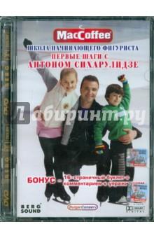 Первые шаги с Антоном Сихарулидзе. Школа начинающего фигуриста (DVD) коньки для фигурного катания в оренбурге