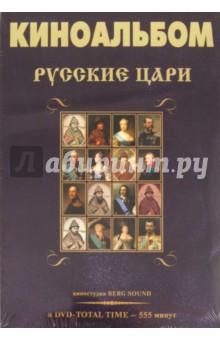 Киноальбом Русские цари (8DVD) петр i dvd