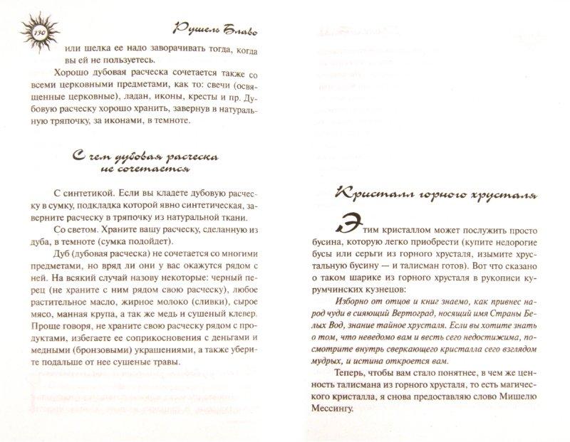 Иллюстрация 1 из 8 для 33 предмета, необходимых для счастливой и здоровой жизни - Рушель Блаво | Лабиринт - книги. Источник: Лабиринт