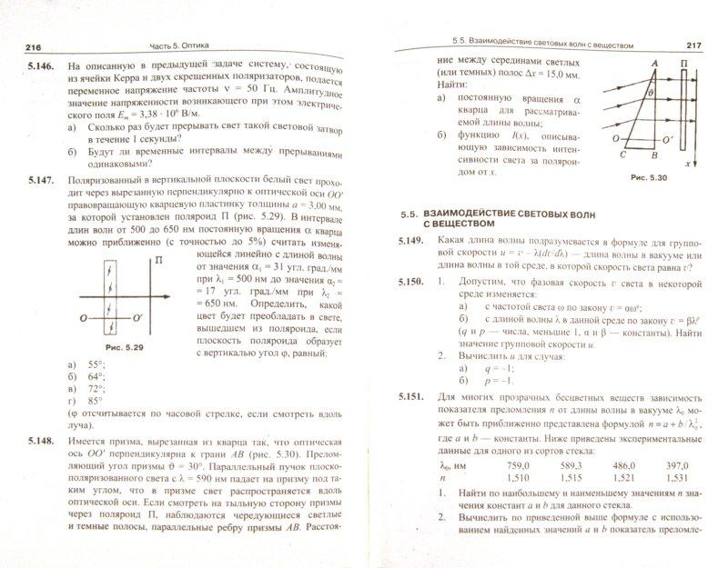 решебник задач по общей физике савельева