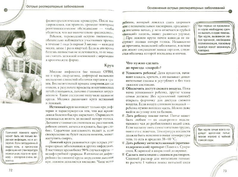 Иллюстрация 1 из 8 для Малыш не здоров. Что делать? - Белопольский, Бабанин | Лабиринт - книги. Источник: Лабиринт