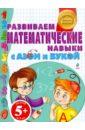 купить Бокова Татьяна Викторовна 5+ Развиваем математические навыки с Азом и Букой онлайн