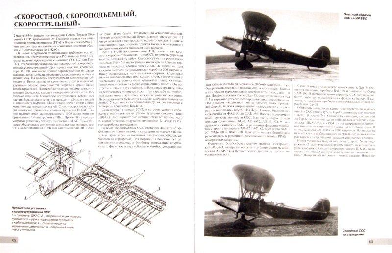 Иллюстрация 1 из 35 для Легендарный Р-5 - авиаразведчик, штурмовик - Владимир Котельников | Лабиринт - книги. Источник: Лабиринт