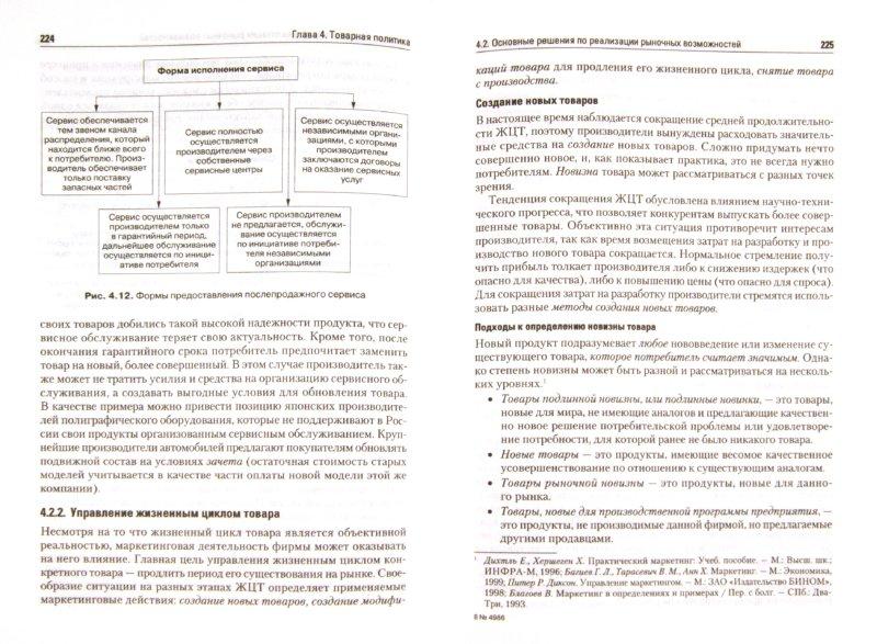 Иллюстрация 1 из 23 для Маркетинг. Учебник для вузов - Божук, Ковалик, Маслова, Розова, Тэор | Лабиринт - книги. Источник: Лабиринт