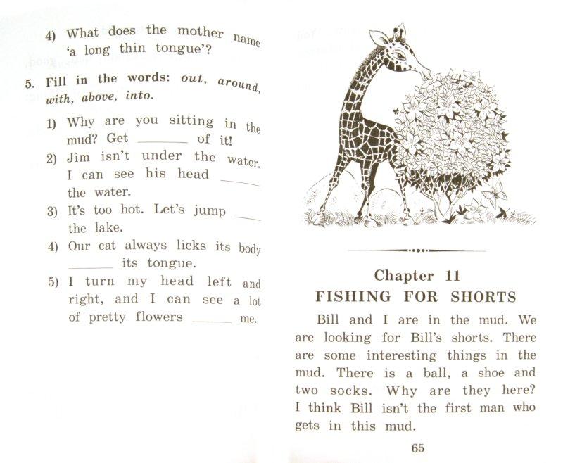 Иллюстрация 1 из 16 для Приключения в саванне (+CD) - Юлия Пучкова | Лабиринт - книги. Источник: Лабиринт