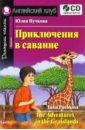 Приключения в саванне (+CD)