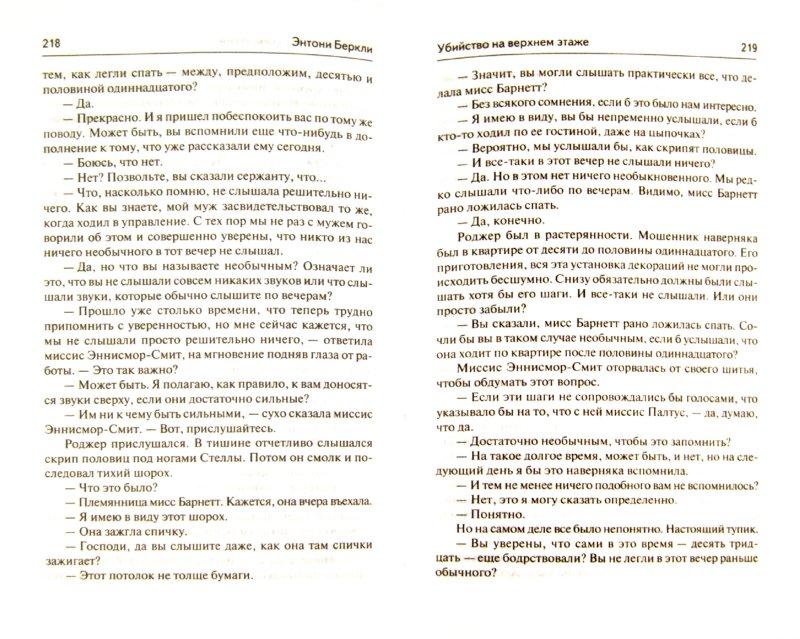 Иллюстрация 1 из 17 для Убийство на верхнем этаже. Дело об отравленных шоколадках - Энтони Беркли | Лабиринт - книги. Источник: Лабиринт