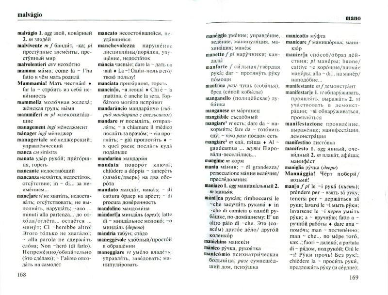 Иллюстрация 1 из 8 для Итальянско-русский словарь - Герман Зорько | Лабиринт - книги. Источник: Лабиринт