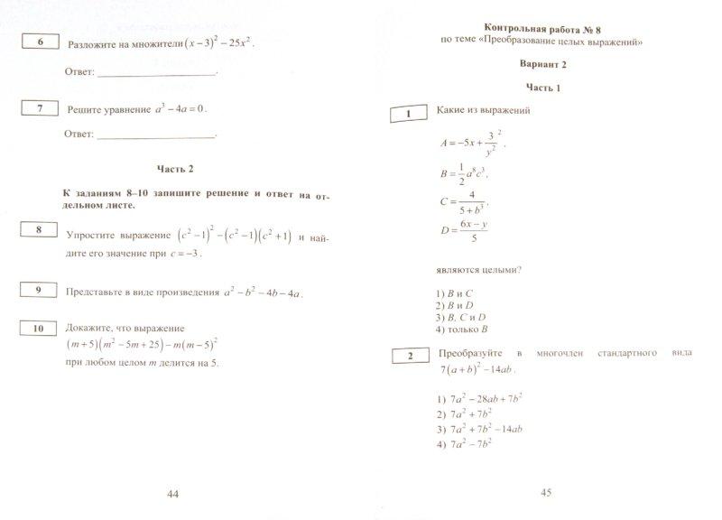 гдз алгебра 7 класс контрольные оаботы в новом фломате крайнева