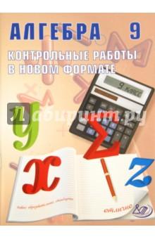 Алгебра. 9 класс. Контрольные работы в новом формате. Учебное пособие