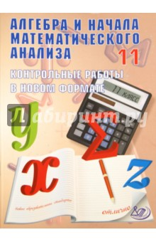 Алгебра и начала математического анализа.11 класс.Контрольные работы в новом формате.Учебное пособие