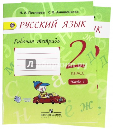 Русский язык полякова тетрадь рабочая класс 1 гдз