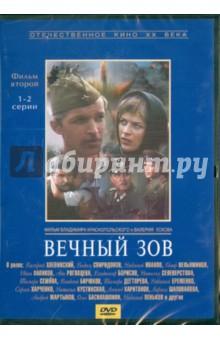Вечный зов. Фильм 2. Серии 1-2 (DVD) блокада 2 dvd