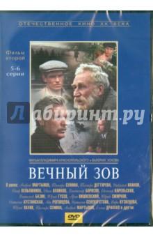 Вечный зов. Фильм 2. Серии 5-6 (DVD) блокада 2 dvd