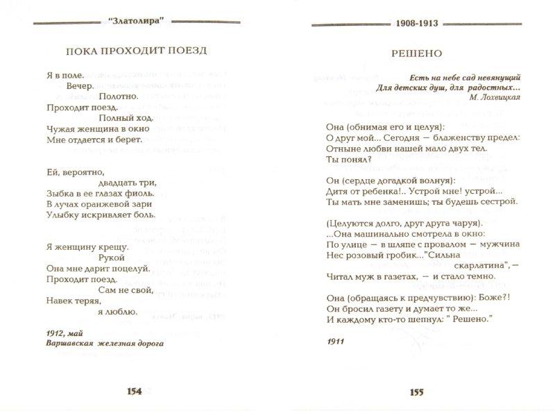 Иллюстрация 1 из 15 для Избранное. 1903-1915 гг - Игорь Северянин | Лабиринт - книги. Источник: Лабиринт